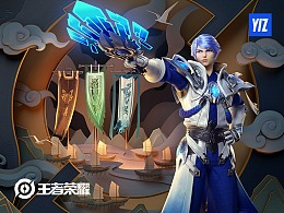 王者荣耀 · 腾讯游戏发布会