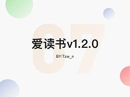 爱读书v1.2.0