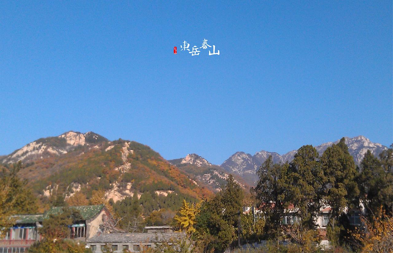 """泰山是我国的""""五岳""""之首,有""""中华国山"""","""""""