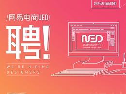北京网易电商UED招聘