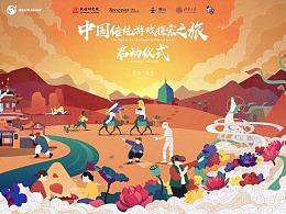 """腾讯""""中国传统游戏探索之旅""""主题插画kv制作"""