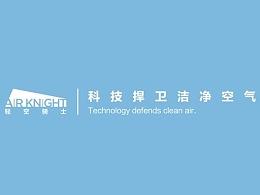科技环保品牌设计-轻空骑士LOGO设计-墨尔本视觉设计
