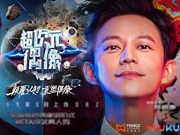 《超次元偶像》何炅(人物版)主视觉海报