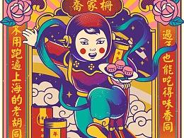 天猫年货节海报设计