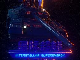 智成笔文化-星际超能海报24