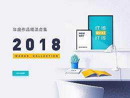 2018年度作品精選合集