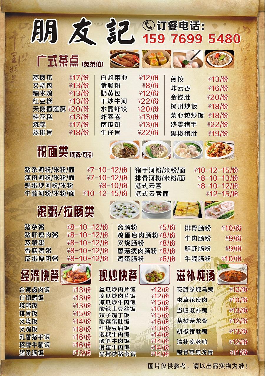 西关美食美食|宣传品|菜单|SSSION-原创v美食什么有平面固原清真图片