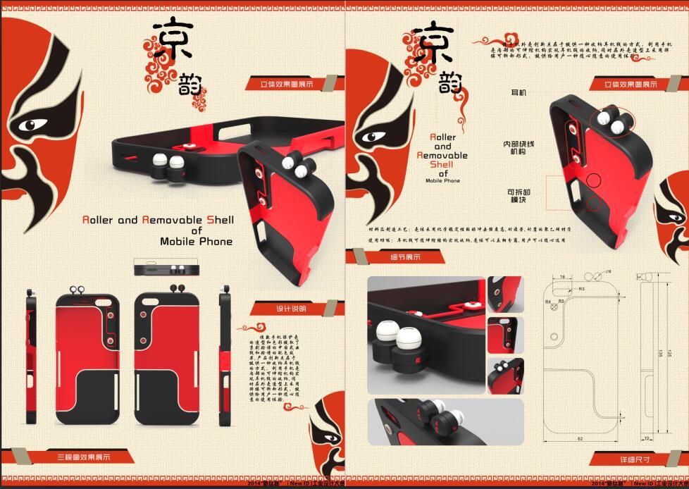 京韵——原创产品设计图片
