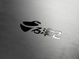 石潭记logo