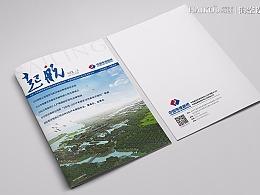 中国电建路桥 《起航》第3期 · 内刊设计