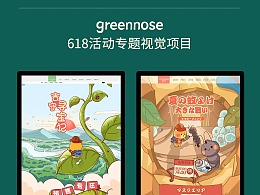 greennose旗舰店618活动专题视觉-团队项目