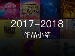 2017-2018  作品小结