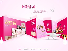 大悦城网页设计