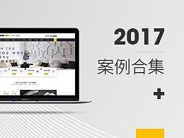 2017官网上线案例整理