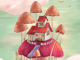 蘑菇上的家(过程)