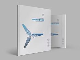 中国复合材料集团