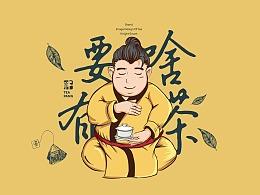 「茶小胖The pang」品牌设计