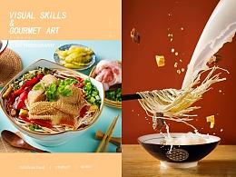小面  米线拍摄 | 成都美食拍摄 | 电商产品拍摄