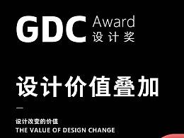 GDC Show 2019 在福州:设计价值叠加