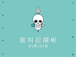 忍孺彬-日常分析-0108-虚影女孩