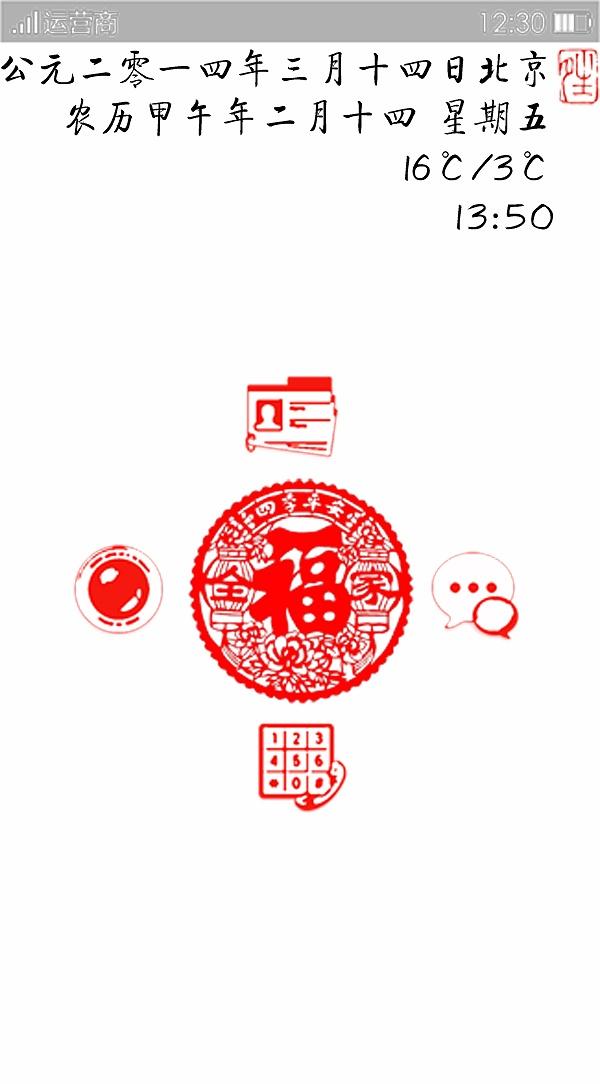 我爱中国风之剪纸|ui|app界面|soulskywu - 原创作品