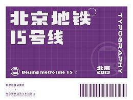 Typography-北京地铁15号线