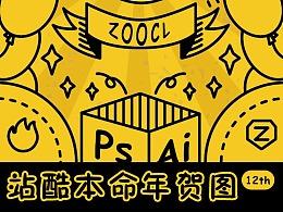站酷12周年生日嗨皮~~~