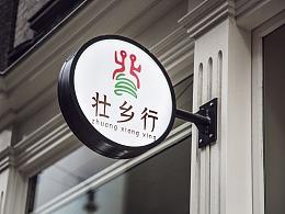 壮乡行土特产品牌标志设计