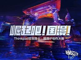 ThinkPad双生隐士·国漫IP创作大赛主视觉