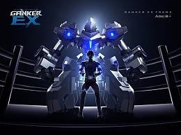 工匠社GANKER EX | 人机合一