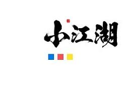老版的小江湖app功能介绍,一款新型的游戏购物平台app