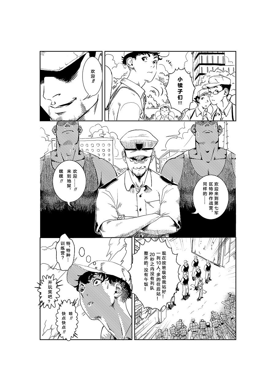《漫画BASKETBALL》反目漫画校园篮球第原创青春的作文图片