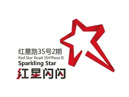 2011 红星路35号创意产业园导视系统