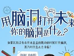 东风加油向未来插画海报