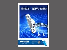 坚朗(上市公司)专利产品的创意海报
