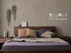 山隐造物|一款自然边的双人床、床头柜