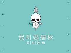 忍孺彬-日常分析-1213-蝴蝶侧颜