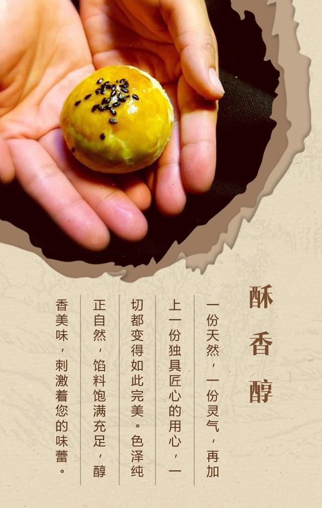 中秋微场景_【吒刻】 中秋送礼佳品-蛋黄酥2 h5模版微场景