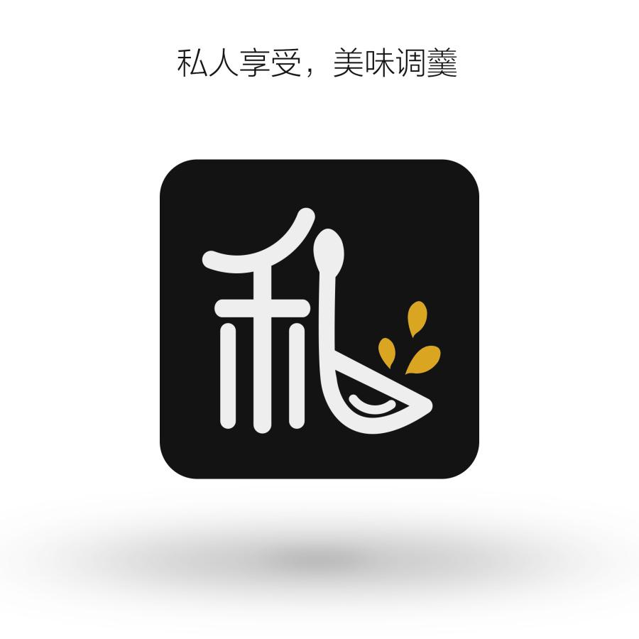 私享APP加工|平面/字体|过程|zhenghanzhong-推动架设计工艺字形设计图片