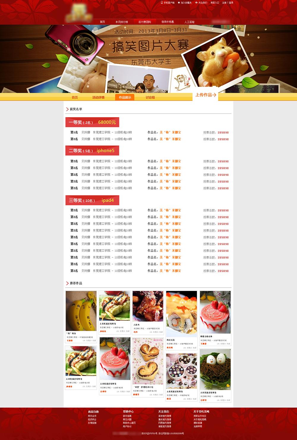 东莞某动公司大学生图片大赛专题 网页 专题/活动 月图片