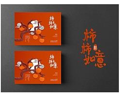 中国风柿子饼包装设计