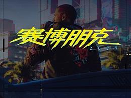 GameLogo Cyberpunk2077中文标志