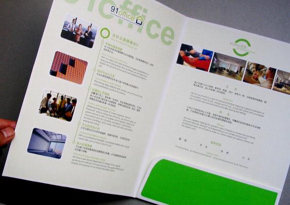 房产宣传册设计,传播企业文化的画册设计,上海画册设计公司,写字楼图片
