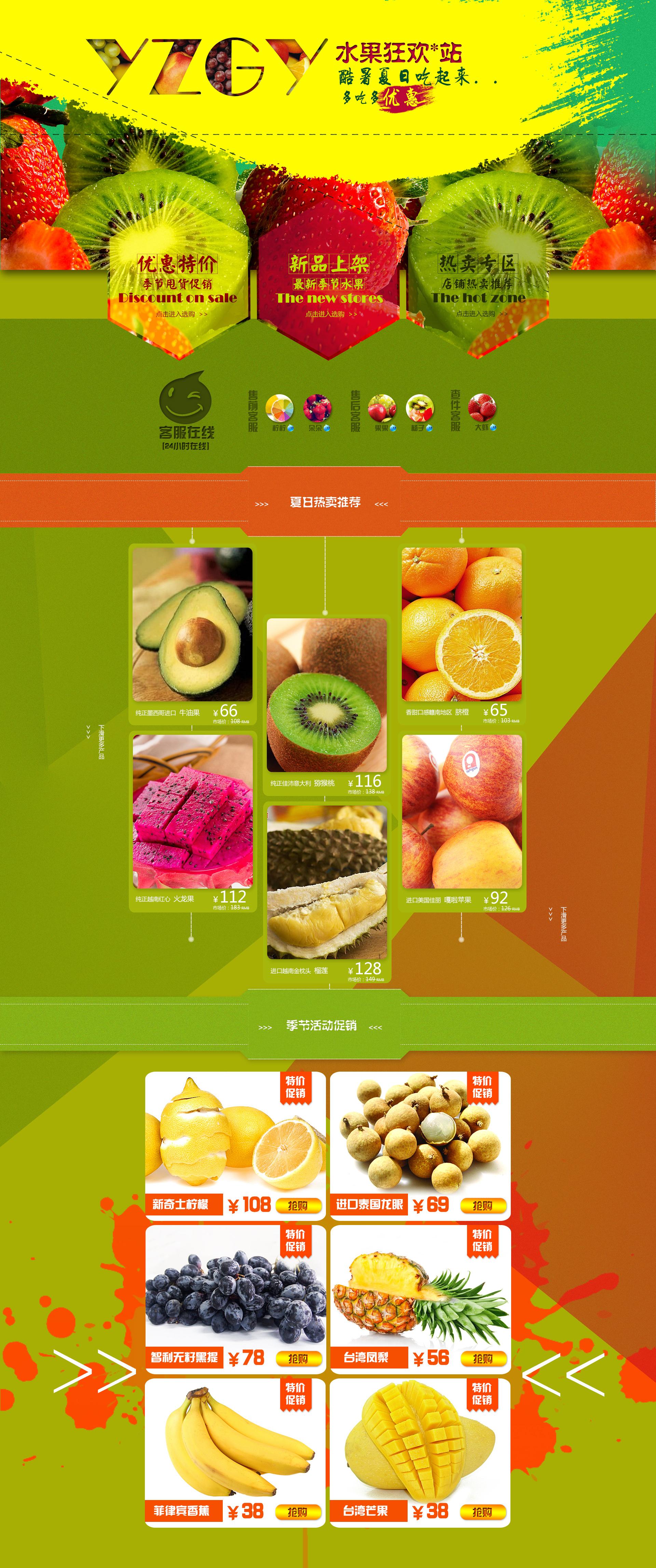 生鲜首页 光棍节 水果 牛油果 奇异果 水果海报 水果网页 电商设计图片