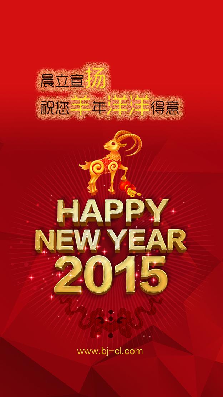 2015年新年,羊年喜庆手机屏保壁纸设计图|图形/图案