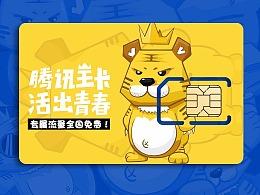 """腾讯王卡品牌形象——王卡之虎""""MAX"""""""