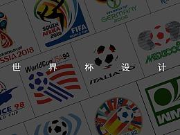 1930-2018世界杯设计一览