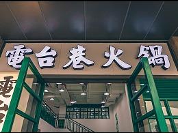 《電台巷火锅》——丰鸽摄影