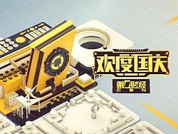 国庆节 宣传片 C4D+AE 场景设计 影视 栏目包装
