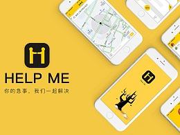 资源共享平台Help me-你的急事我们一起解决!